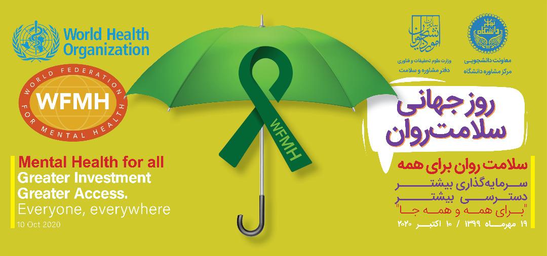 جشنواره بهداشت روانی، فرهنگی، هنری سلامت روان برای همه